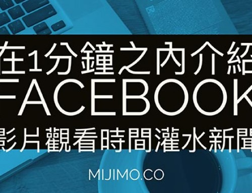 在1分鐘之內介紹 『Facebook影片觀看灌水新聞』