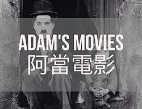 Adam's Movies 阿當電影