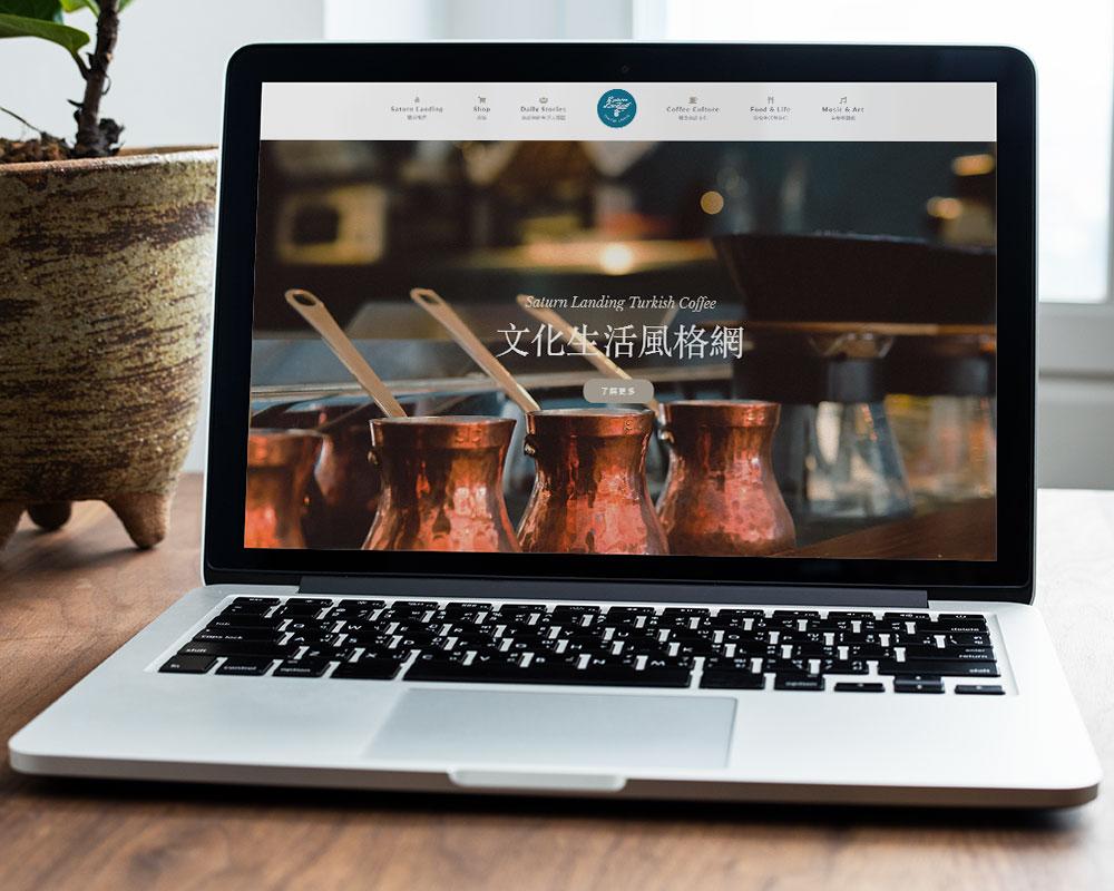 Saturn Landing Turkish Coffee website